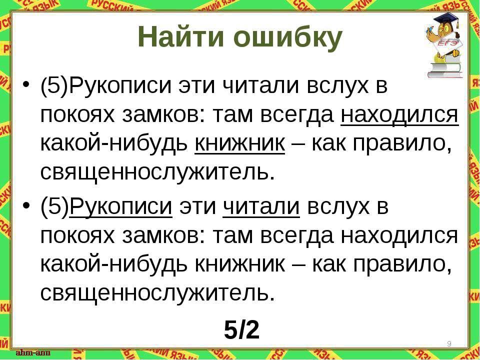 Найти ошибку (5)Рукописи эти читали вслух в покоях замков: там всегда находил...