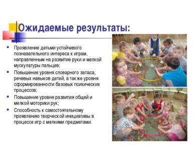 Ожидаемые результаты: Проявление детьми устойчивого познавательного интереса ...