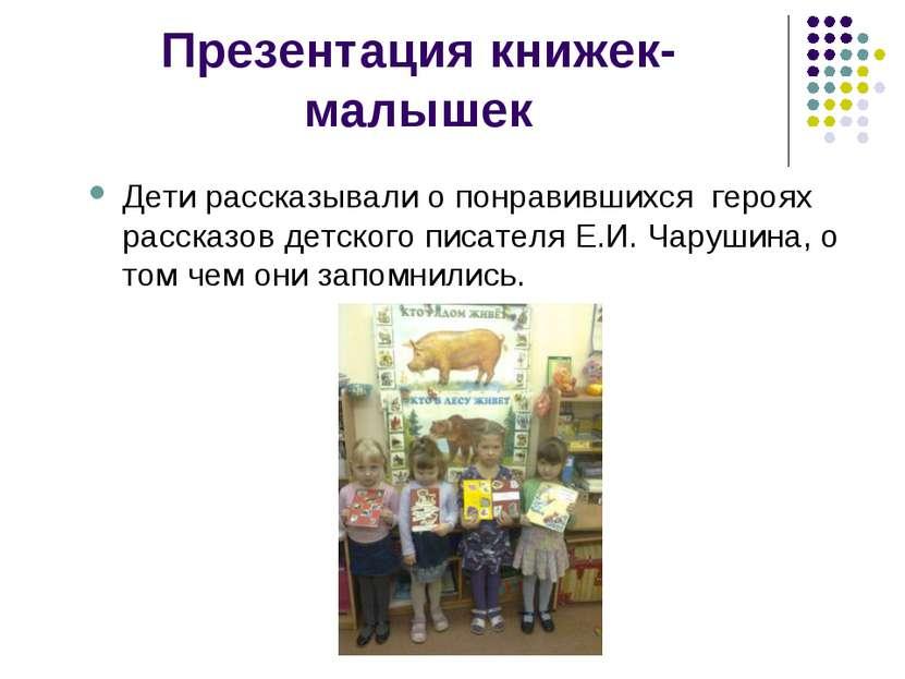 Презентация книжек-малышек Дети рассказывали о понравившихся героях рассказов...