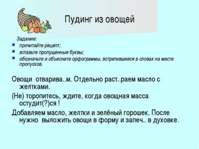 Пудинг из овощей Задание: прочитайте рецепт; вставьте пропущенные буквы; обоз...