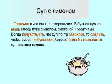 Суп с лимоном Отварите мясо вместе с кореньями. В бульон нужно влить смесь му...