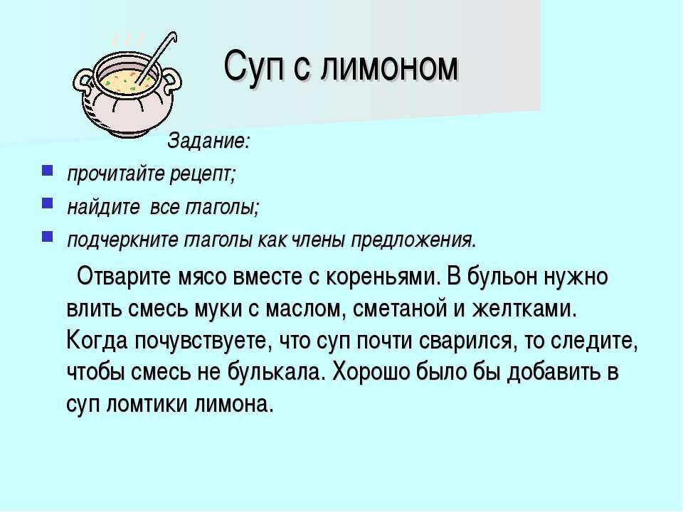 Суп с лимоном Задание: прочитайте рецепт; найдите все глаголы; подчеркните гл...