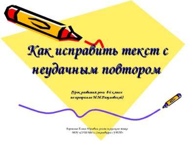 Как исправить текст с неудачным повтором (Урок развития речи в 6 классе по пр...