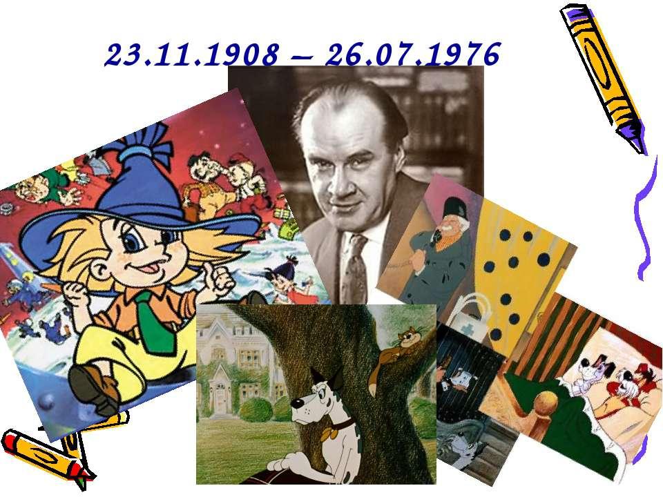 23.11.1908 – 26.07.1976