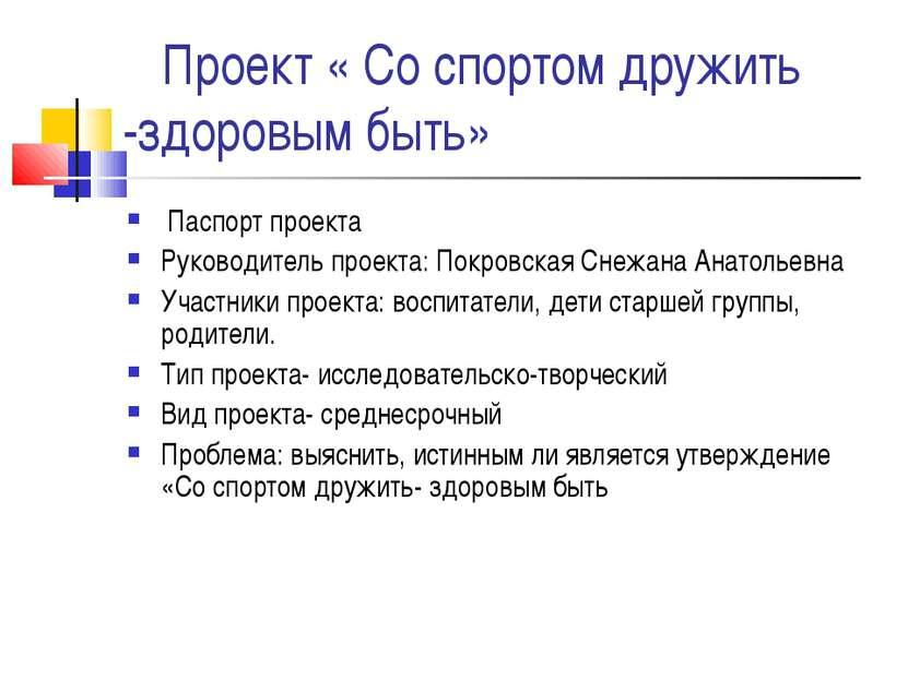 Проект « Со спортом дружить -здоровым быть» Паспорт проекта Руководитель прое...