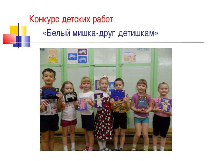 Конкурс детских работ «Белый мишка-друг детишкам»