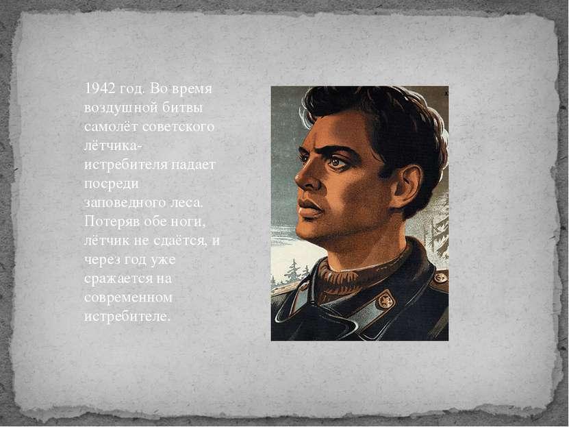 1942 год. Во время воздушной битвы самолёт советского лётчика-истребителя пад...
