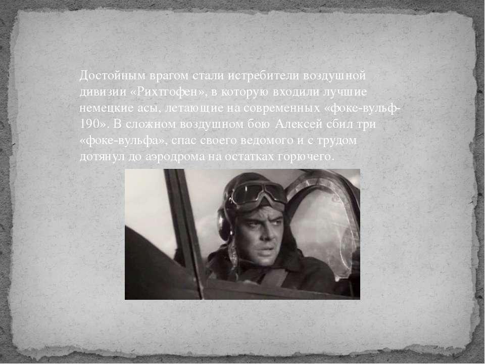 Достойным врагом стали истребители воздушной дивизии «Рихтгофен», в которую в...