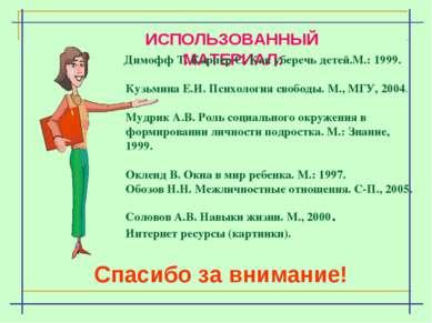 ИСПОЛЬЗОВАННЫЙ МАТЕРИАЛ: Димофф Т. Карпер С. Как уберечь детей.М.: 1999. Кузь...