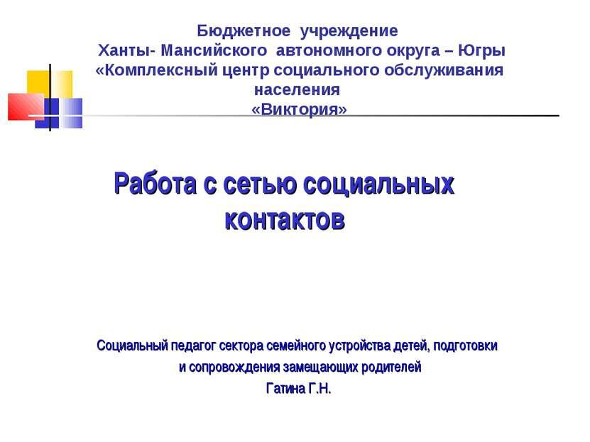 Работа с сетью социальных контактов Бюджетное учреждение Ханты- Мансийского а...