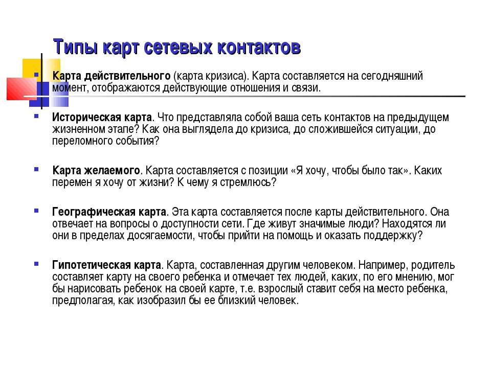 Типы карт сетевых контактов Карта действительного (карта кризиса). Карта сост...