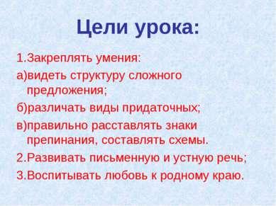 Цели урока: 1.Закреплять умения: а)видеть структуру сложного предложения; б)р...