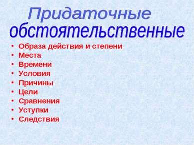 Образа действия и степени Места Времени Условия Причины Цели Сравнения Уступк...