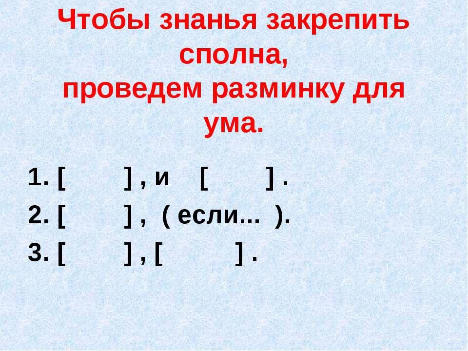 Чтобы знанья закрепить сполна, проведем разминку для ума. 1. [ ] , и [ ] . 2....
