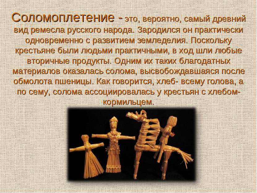 Соломоплетение - это, вероятно, самый древний вид ремесла русского народа. За...