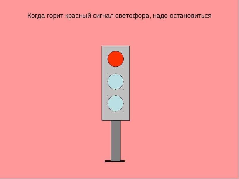 Когда горит красный сигнал светофора, надо остановиться