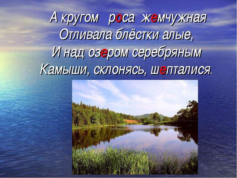 А кругом роса жемчужная Отливала блёстки алые, И над озером серебряным Камыши...