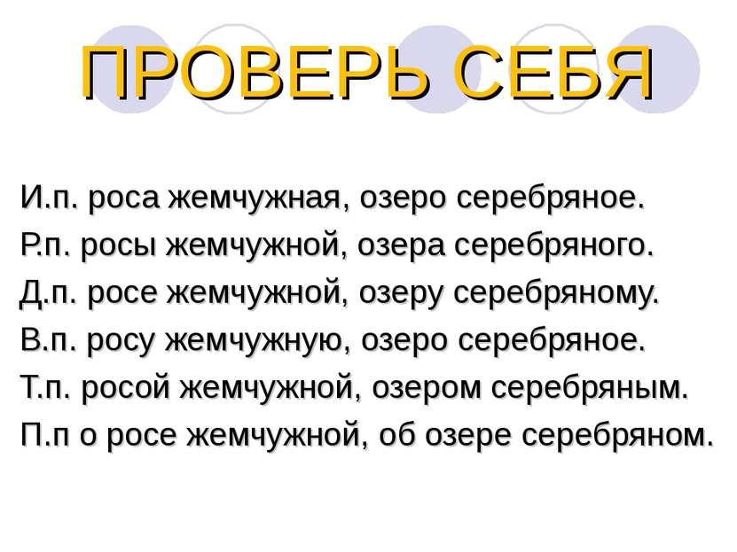 ПРОВЕРЬ СЕБЯ И.п. роса жемчужная, озеро серебряное. Р.п. росы жемчужной, озер...