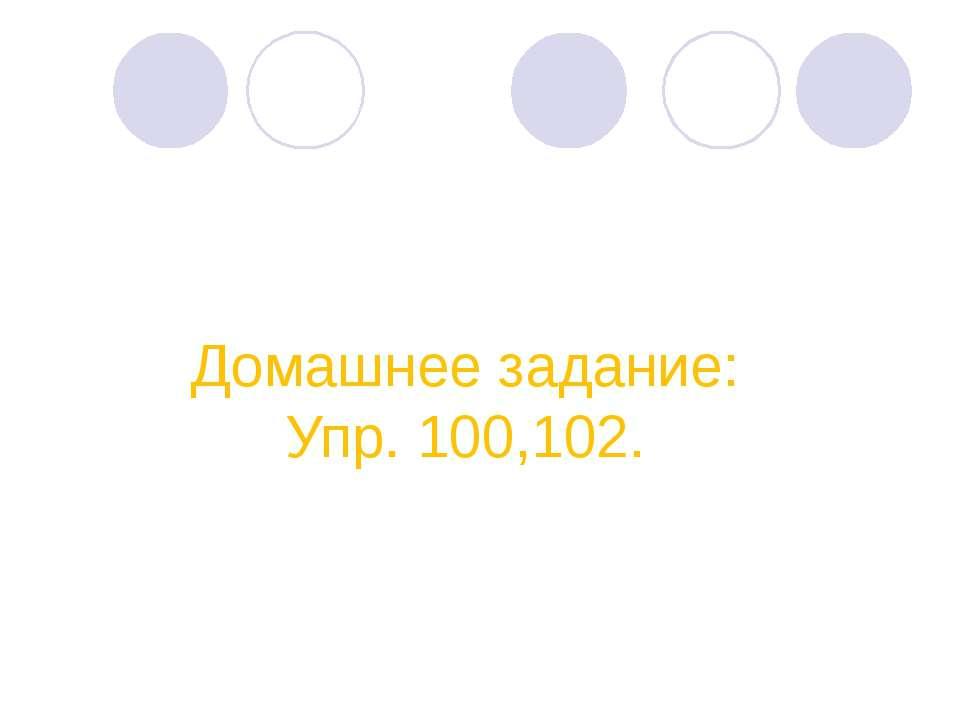 Домашнее задание: Упр. 100,102.