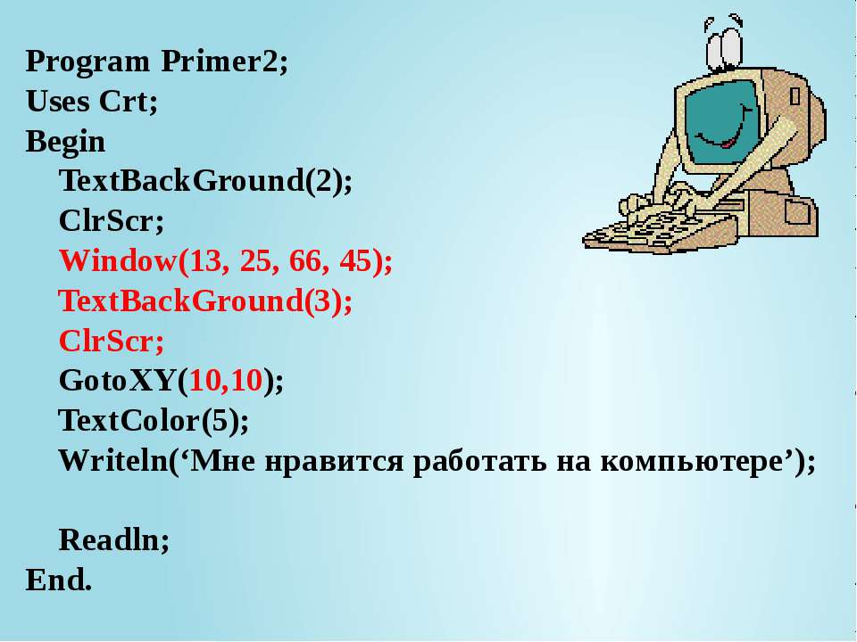 Program Primer2; Uses Crt; Begin TextBackGround(2); ClrScr; Window(13, 25, 66...