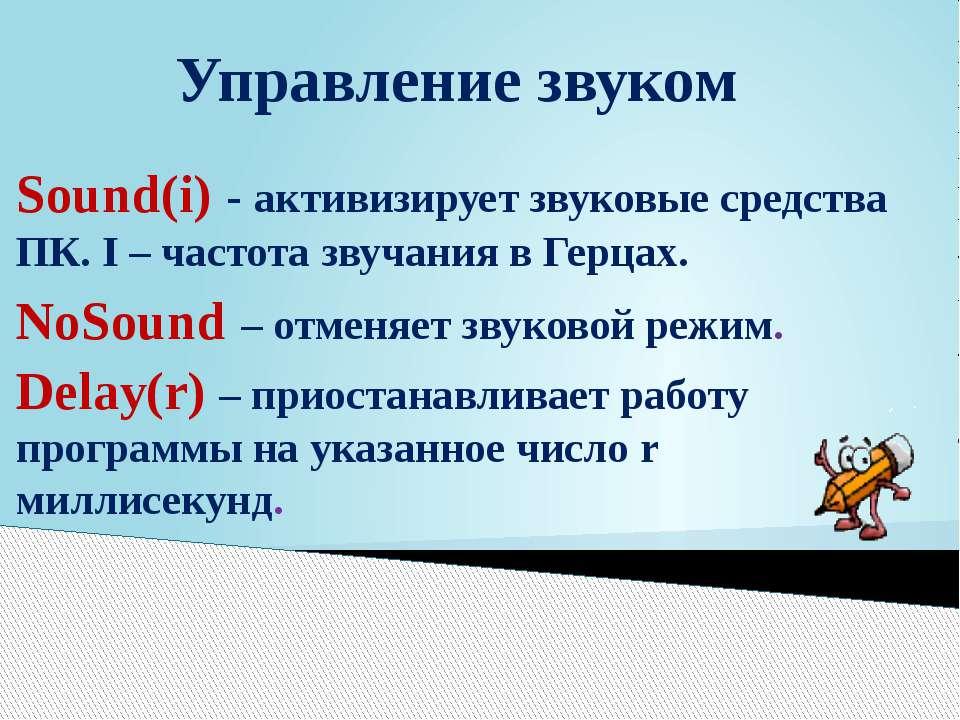 Управление звуком Sound(i) - активизирует звуковые средства ПК. I – частота з...