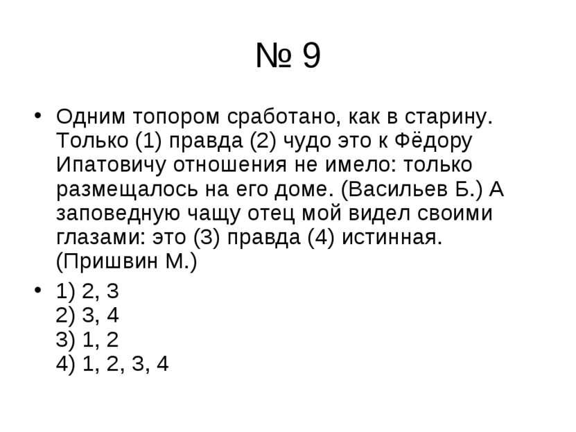 № 9 Одним топором сработано, как в старину. Только (1) правда (2) чудо это к ...
