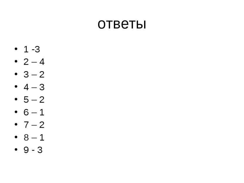 ответы 1 -3 2 – 4 3 – 2 4 – 3 5 – 2 6 – 1 7 – 2 8 – 1 9 - 3