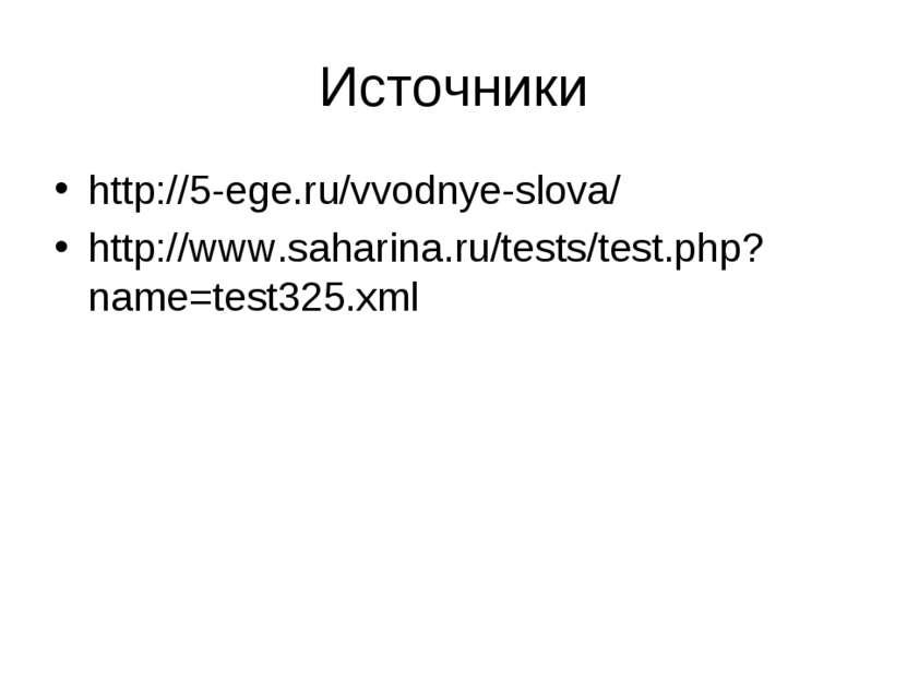 Источники http://5-ege.ru/vvodnye-slova/ http://www.saharina.ru/tests/test.ph...