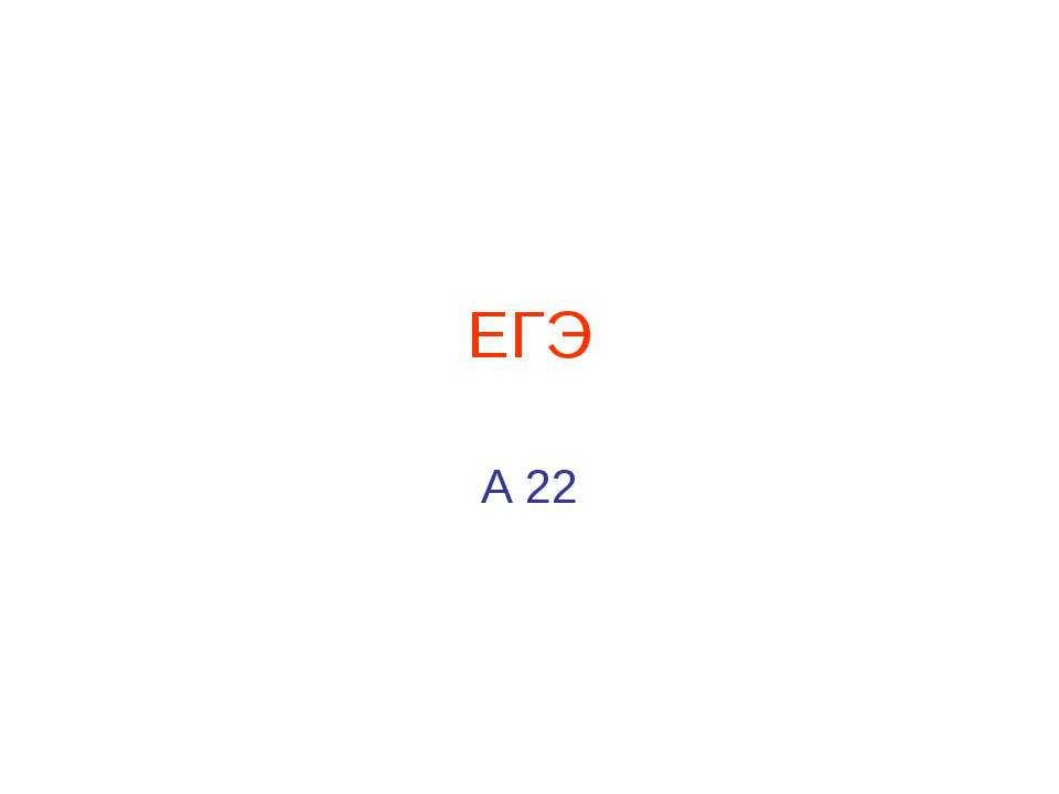 ЕГЭ А 22