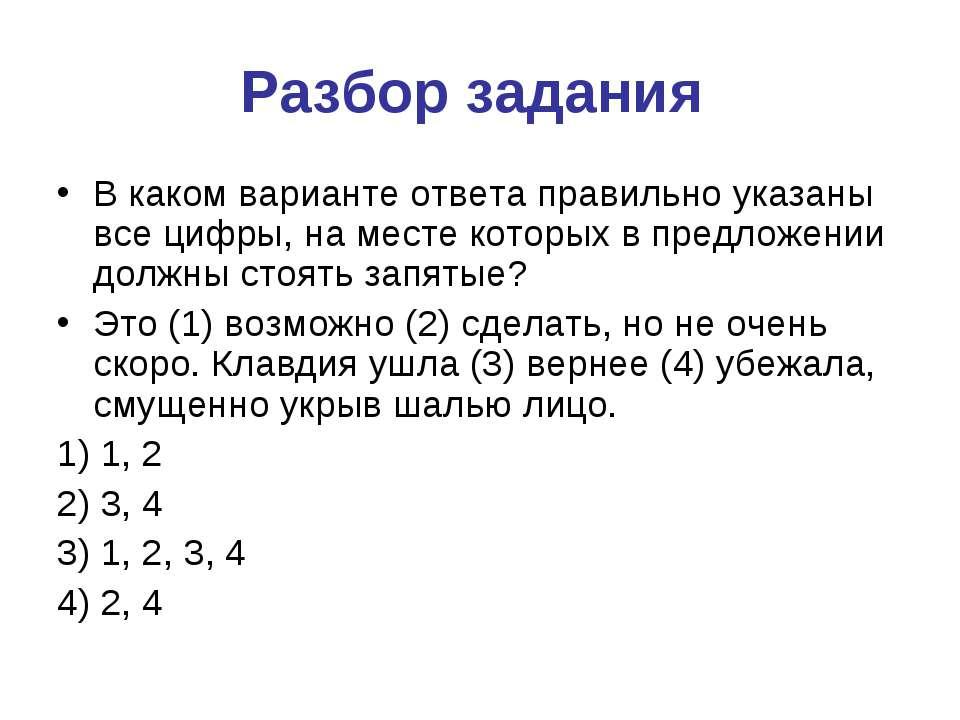 Разбор задания В каком варианте ответа правильно указаны все цифры, на месте ...