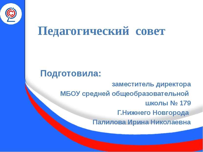 Педагогический совет Подготовила: заместитель директора МБОУ средней общеобра...