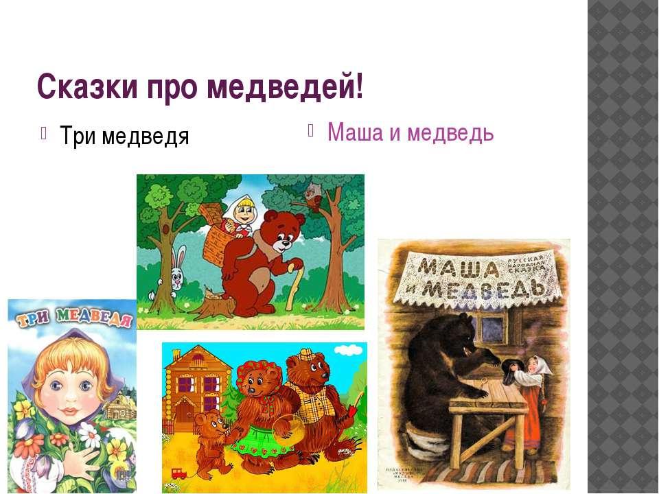 Сказки про медведей! Три медведя Маша и медведь