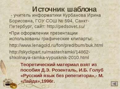 Источник шаблона - учитель информатики Курбанова Ирина Борисовна, ГОУ СОШ № 5...