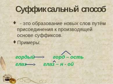 Суффиксальный способ - это образование новых слов путём присоединения к произ...