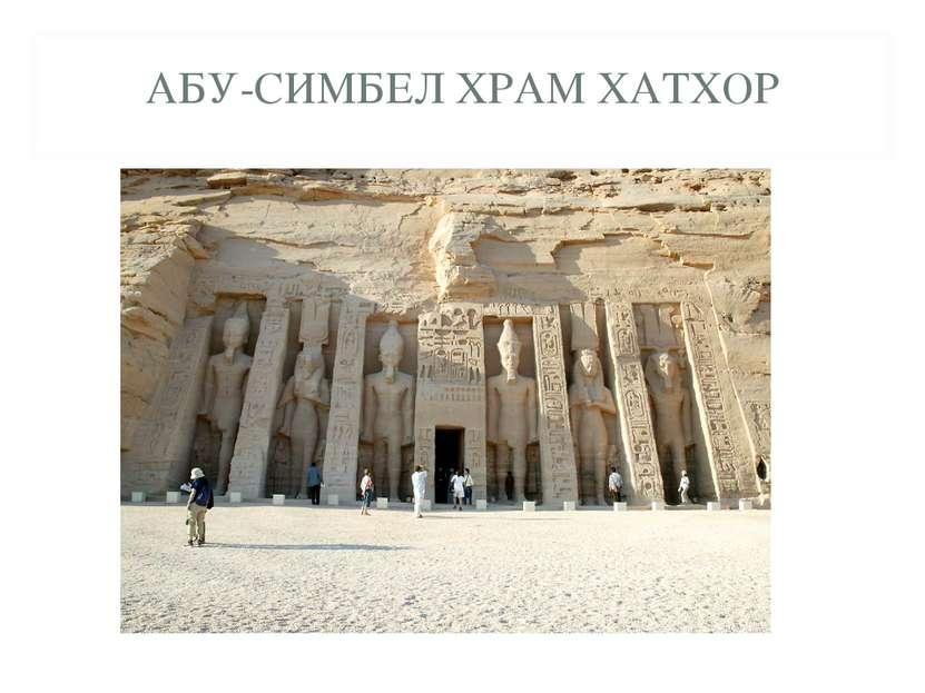 АБУ-СИМБЕЛ ХРАМ ХАТХОР