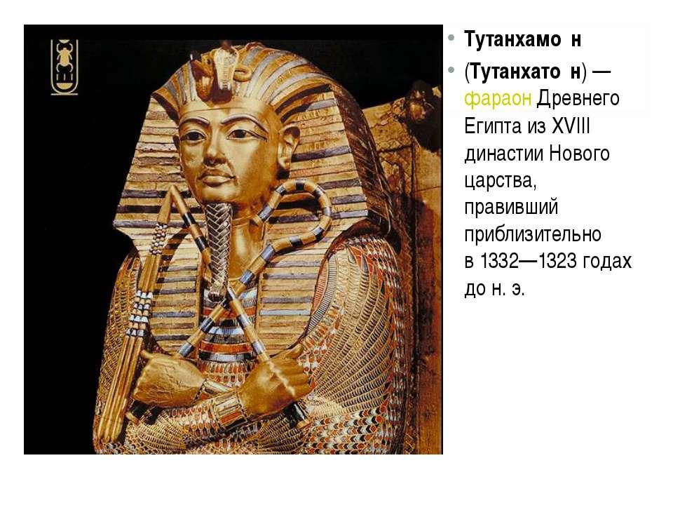 Тутанхамо н (Тутанхато н)—фараонДревнего ЕгиптаизXVIII династииНового ...