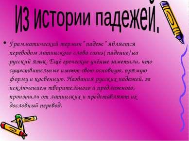 """Грамматический термин"""" падеж"""" является переводом латинского слова casus( паде..."""