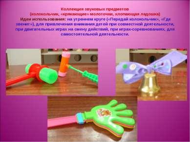 Коллекция звуковых предметов (колокольчик, «крякающие» молоточки, хлопающая л...