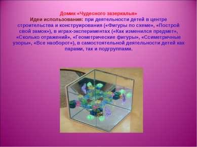 Домик «Чудесного зазеркалья» Идеи использования: при деятельности детей в цен...