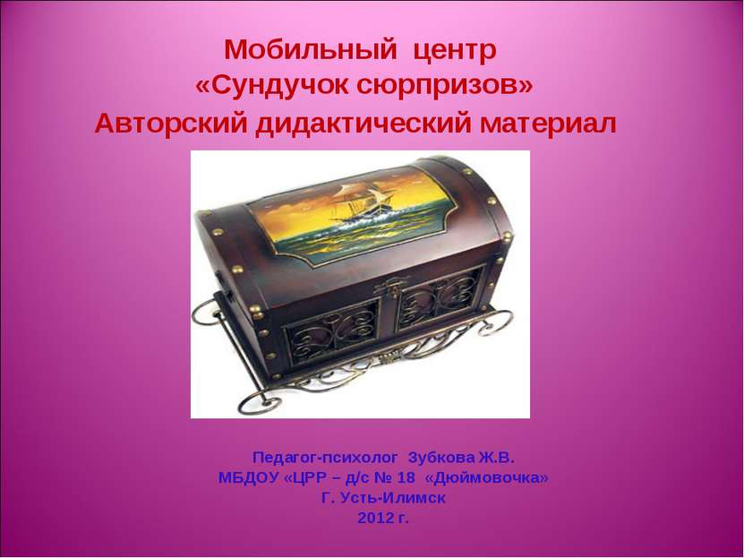 Мобильный центр «Сундучок сюрпризов» Авторский дидактический материал Педагог...