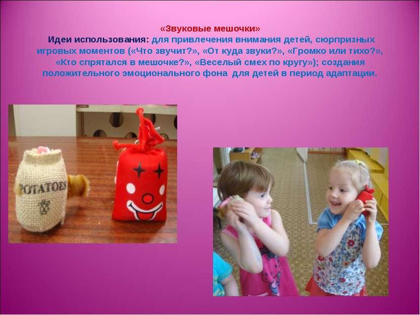 «Звуковые мешочки» Идеи использования: для привлечения внимания детей, сюрпри...