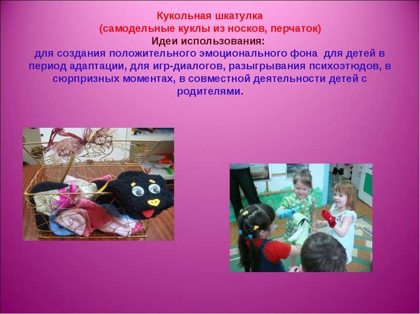 Кукольная шкатулка (самодельные куклы из носков, перчаток) Идеи использования...