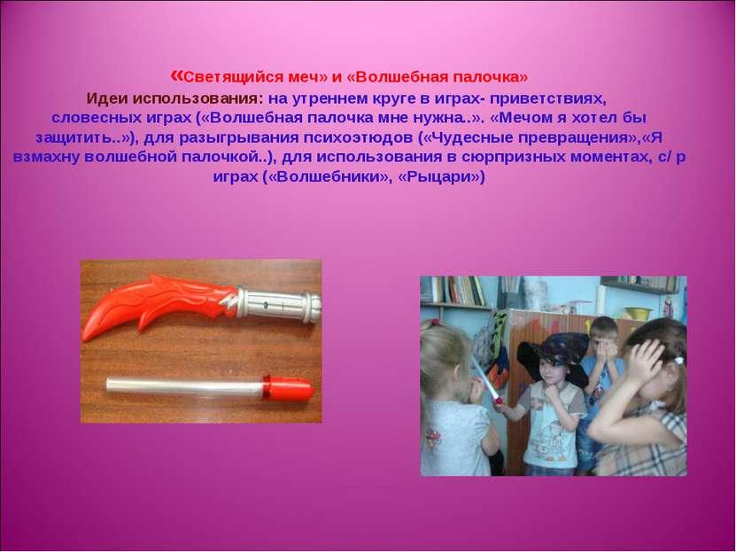 «Светящийся меч» и «Волшебная палочка» Идеи использования: на утреннем круге ...