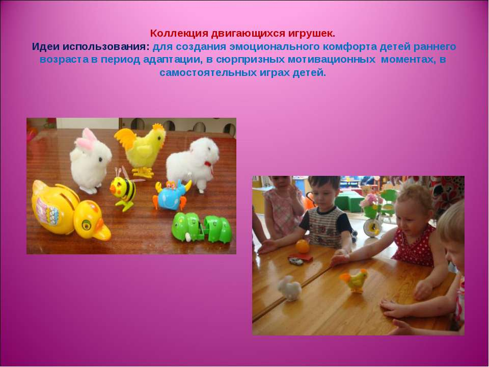 Коллекция двигающихся игрушек. Идеи использования: для создания эмоциональног...
