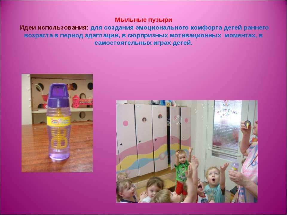 Мыльные пузыри Идеи использования: для создания эмоционального комфорта детей...
