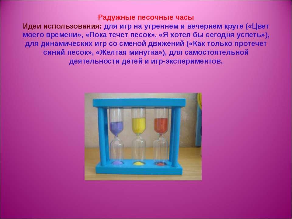 Радужные песочные часы Идеи использования: для игр на утреннем и вечернем кру...