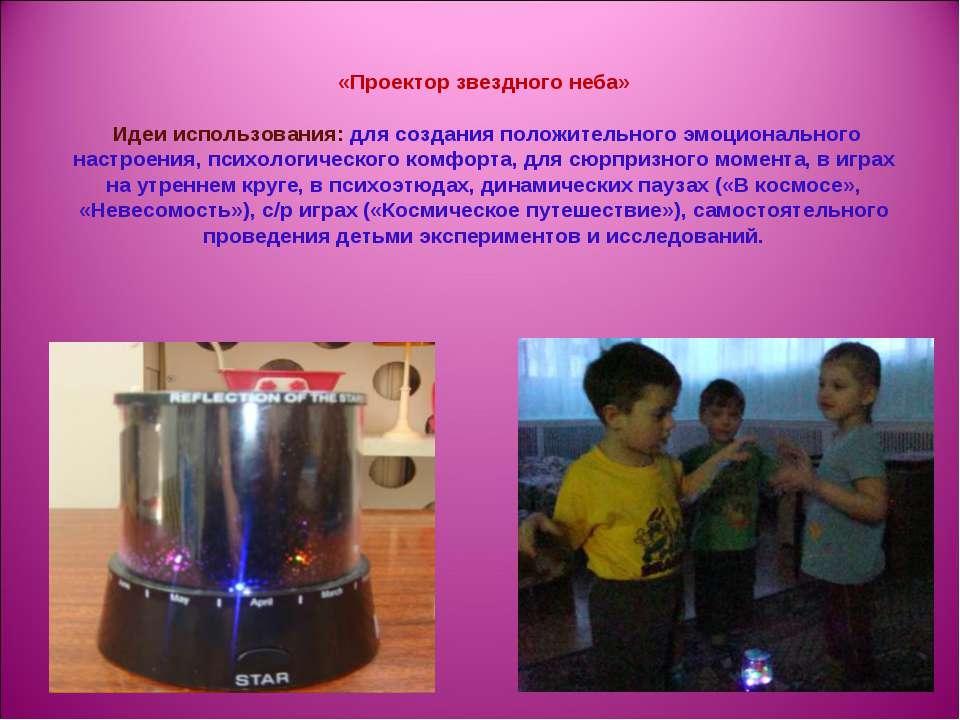 «Проектор звездного неба» Идеи использования: для создания положительного эмо...