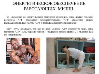 4) Связанный со значительными степенями утомления, когда другие способы ресин...