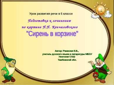 Урок развития речи в 5 классе Подготовка к сочинению по картине П.П. Кончалов...