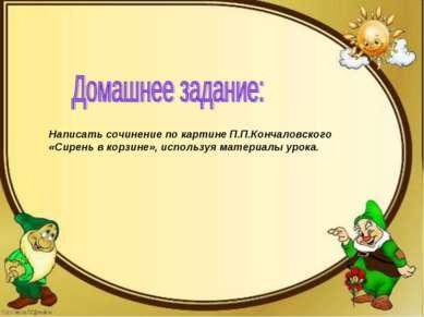 Написать сочинение по картине П.П.Кончаловского «Сирень в корзине», используя...
